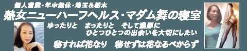 埼玉熟女ニューハーフヘルス・マダム舞の寝室